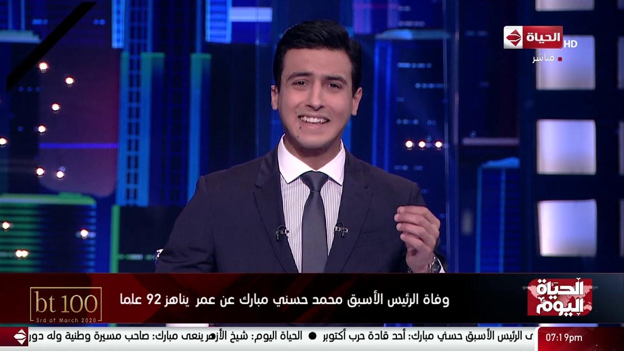 الحياة اليوم - لبنى عسل و حسام حداد | الأحد 25 فبراير 2020 - الحلقة الكاملة