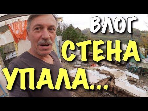 ВЛОГ: Стена упала... / Дом за 100 дней - DIУ - DomaVideo.Ru
