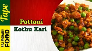 Kothu Kari Pattani Recipe in Tamil | Kothu Kari recipe (கொத்துகறி குழம்பு) | மட்டன் கொத்து