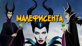 Злая фея Малефисента из фильма Малефисента и мультфильма Спящая Красавица