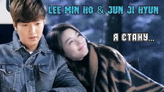 Video Lee Min Ho & Jun Ji Hyun   Я стану... MP3, 3GP, MP4, WEBM, AVI, FLV April 2018