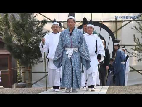 神戸市北区淡河町で「御弓神事」