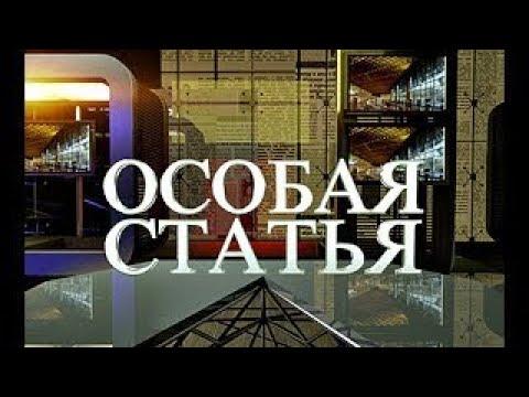 Оружие для Украuны.Особая статья (29.08.2017) - DomaVideo.Ru