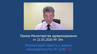 Приказ Минздрава России от 21 января 2019 года № 39н