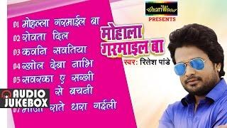 Video HD  मोहाला गरमाइल बा - Ritesh Pandey || Mohalla Garmail Ba ** Bhojpuri Songs 2016 New  - Bhojpuri MP3, 3GP, MP4, WEBM, AVI, FLV Oktober 2018