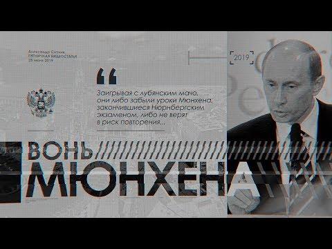 ВОНЬ МЮНХЕНА
