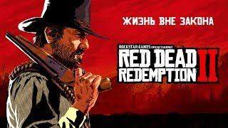Трейлер Red Dead Redemption 2 в честь скорого релиза