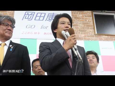 加古川市長選 岡田康裕氏が初当選