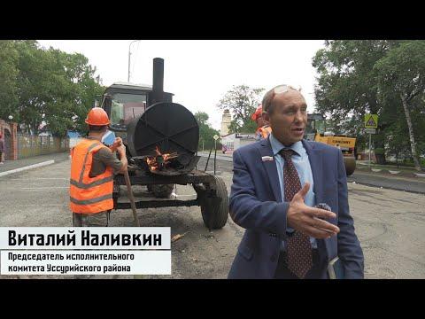 Виталий Наливкин строит дороги