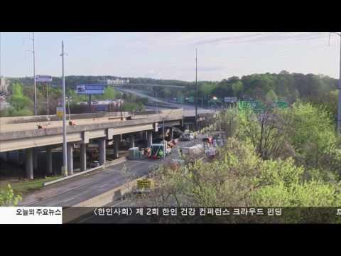 애틀랜타 프리웨이 붕괴..비상사태 선포 3.31.17 KBS America News