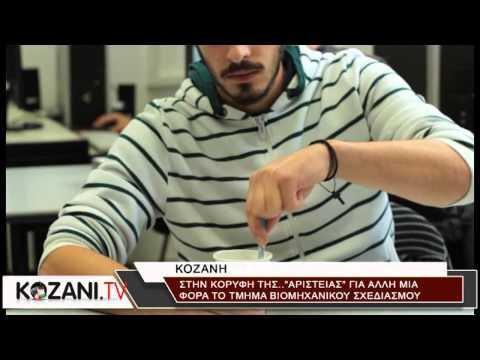 """Για άλλη μια φορά στην κορυφή της...""""Αριστείας"""" το τμήμα Βιομηχανικού Σχεδιασμού του ΤΕΙ Δυτικής Μακεδονίας (Video)"""