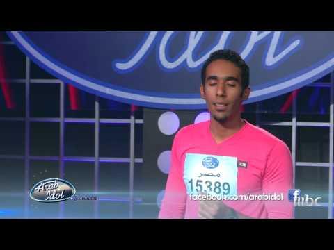 Arab Idol - تجارب الاداء - كريم حسام
