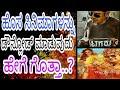 ಹೊಸ ಸಿನಿಮಾಗಳನ್ನು ಡೌನ್ಲೋಡ್ ಮಾಡುವುದು ಹೇಗೆ ಗೊತ್ತಾ..? How to download new movies in kannada 2018