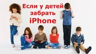 Что если не будет Айфона (No iPhone)