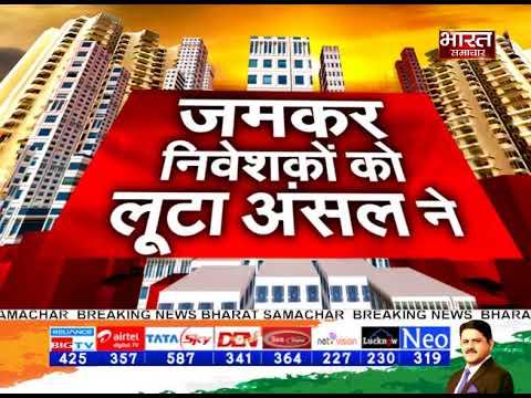 जमकर निवेशकों को लूटा Ansal Builder ने   बिल्डर्स की बदमाश कंपनी।