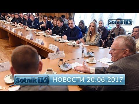 НОВОСТИ. ИНФОРМАЦИОННЫЙ ВЫПУСК 20.06.2017