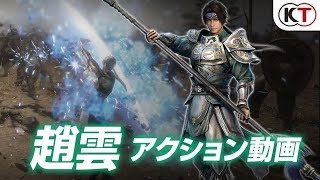 Trailer gameplay Zhao Yun