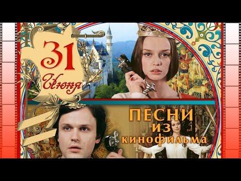 Песни из к/ф \31 июня\ - DomaVideo.Ru
