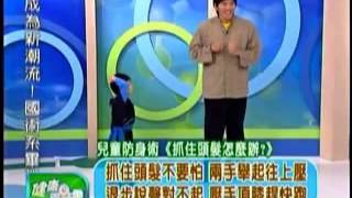 TVBS健康兩點靈《兒童防身術:防身口訣記牢牢 掙脫壞人趕快跑!》