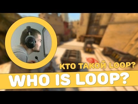 Who is Loop? Кто такой Loop? (видео)