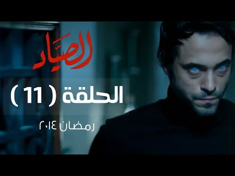 مسلسل الصياد HD - الحلقة ( 11 ) الحادية عشر - بطولة يوسف الشريف - ElSayad Series Episode 11 (видео)