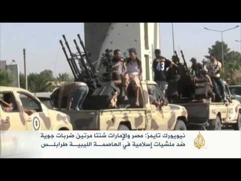 مصر والإمارات شنتا مرتين ضربات جوية ضد ليبيا