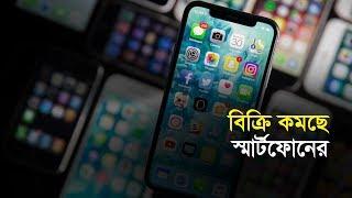 বিক্রি কমছে স্মার্টফোনের | Bangla Business News | Business Report 2019