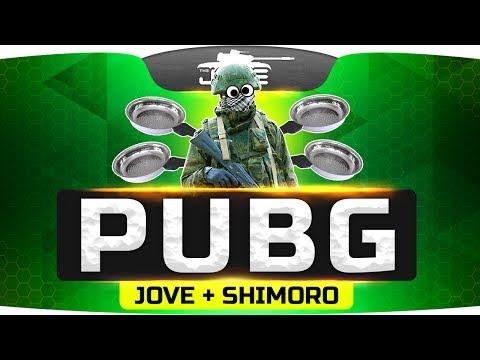 JOVE и SHIMOROSHOW рвутся в ТОП-1! ● PLAYERUNKNOWN'S BATTLEGROUNDS