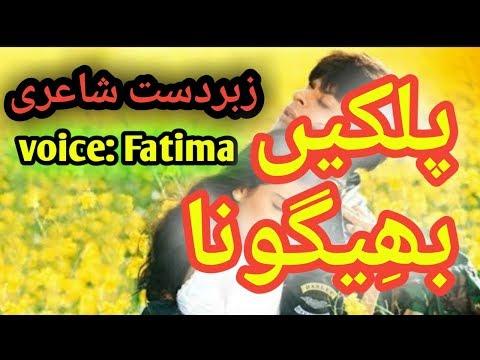 Video urdu sad poetry  kabhi palke bheegona | female voice | best urdu poetry for broken hearts | shayari download in MP3, 3GP, MP4, WEBM, AVI, FLV January 2017