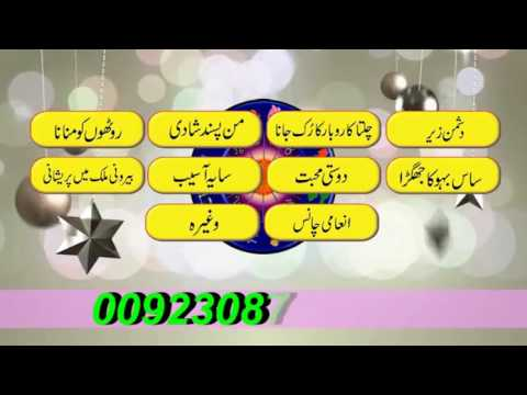 rohani pashwa abdullha shah