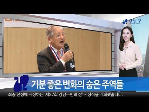 2018년 11월 첫째주 강남구 종합뉴스