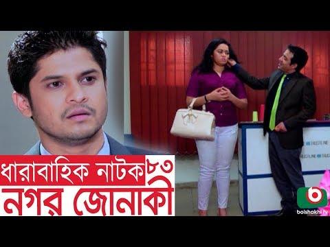 Bangla funny Natok | Nagar Jonaki | EP - 83 | Raisul Islam Asad, Intekhab Dinar, Jenny