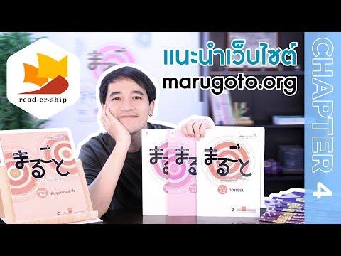 readership | chapter 4 | แนะนำเว็บไซต์ marugoto.org