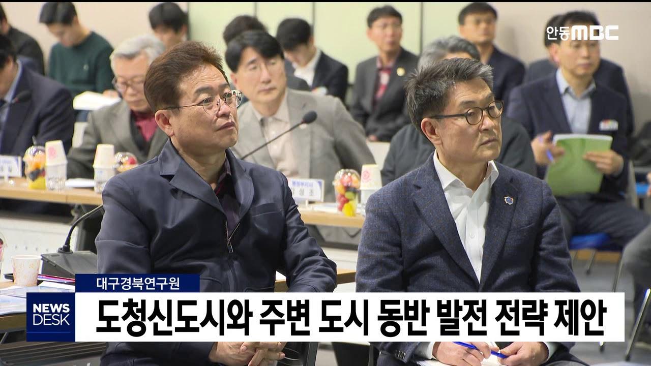 신도청 연계, 경북 북부권 발전전략 간담회