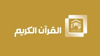 Video Makkah Live HD - قناة القران الكريم - + Taraweeh LIVE MP3, 3GP, MP4, WEBM, AVI, FLV Mei 2018