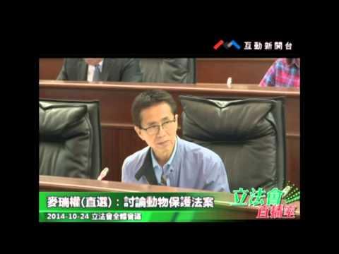 麥瑞權2  20141024 立法會全體會議