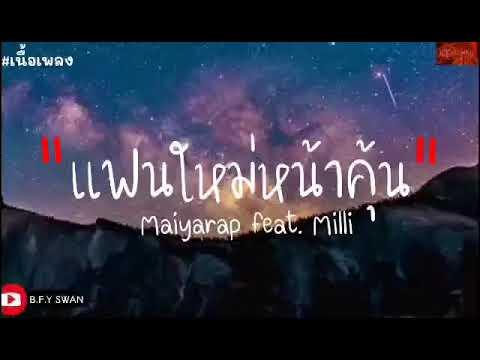 แฟนใหม่หน้าคุ้น - MAIYARAP ft. MILLI - (Prod. by BOSSAONTHEBEAT) | YUPP! 【เนื้อเพลง】