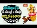సోమవారం ఈ మంత్రం పఠిస్తే అద్భుత ఫలితాలు పొందుతారు | Mantrabalam | Archana | Bhakthi TV