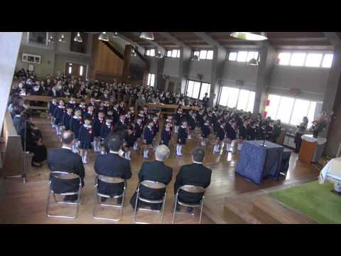 20160317 広島暁の星幼稚園卒園式?園歌斉唱