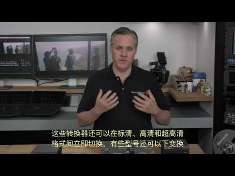 Introducing Blackmagic Micro Converters - Chinese