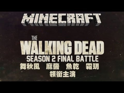 MINECRAFT殭屍地圖 - The Walking Dead 陰屍路 第2季最後一戰