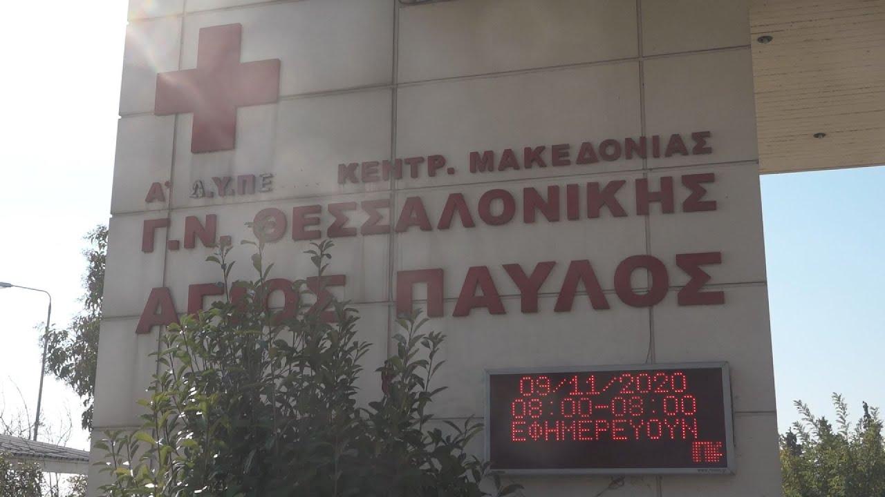 Θεσσαλονίκη: Νοσοκομείο αποκλειστικά για ασθενείς με Covid-19 πλέον ο Άγιος Παύλος