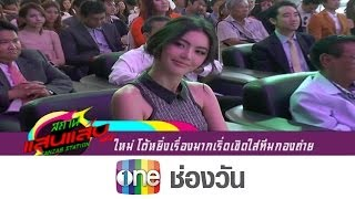 Station Sansap 24 April 2014 - Thai Talk Show