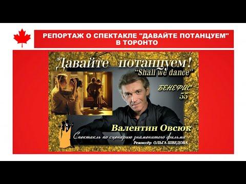 ТВ. Спектакль «Давайте потанцуем» в Торонто