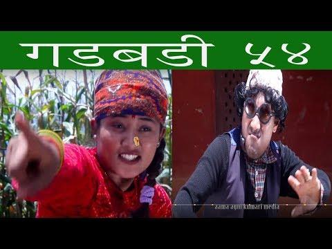 (Nepali comedy Gadbadi - 54 by www.aamaagni.com - Duration: 31 minutes.)