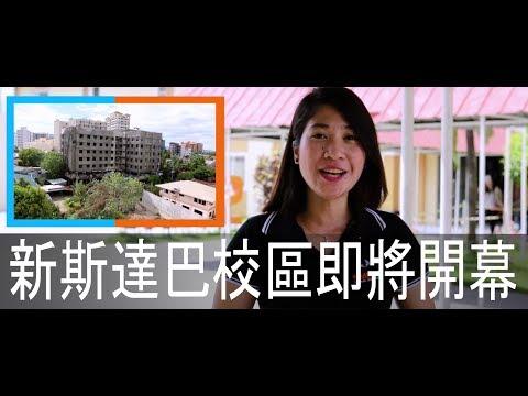 SMEAG 新校區SPARTA Campus