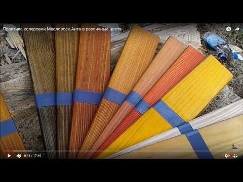 Практика колеровки Масловоск Анта в цвета древесины ценных пород