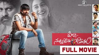 Pilla Nuvvu Leni Jeevitam Telugu Full Movie    Sai Dharam Tej, Regina Cassandra