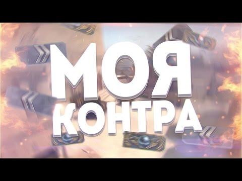 SAH4R SHOW - МОЯ КОНТРА [CS:GO]