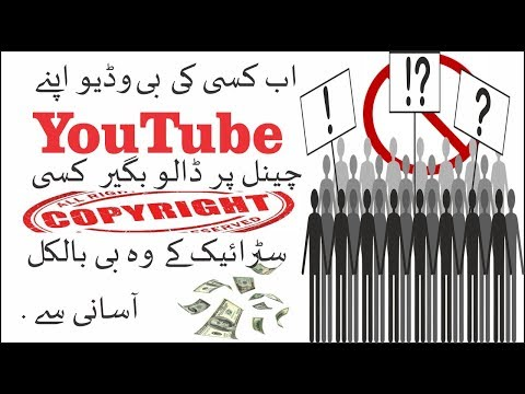 Remove Copyright Issue | Make Funny compilation Videos For Youtube Complete Video In Urdu/Hindi